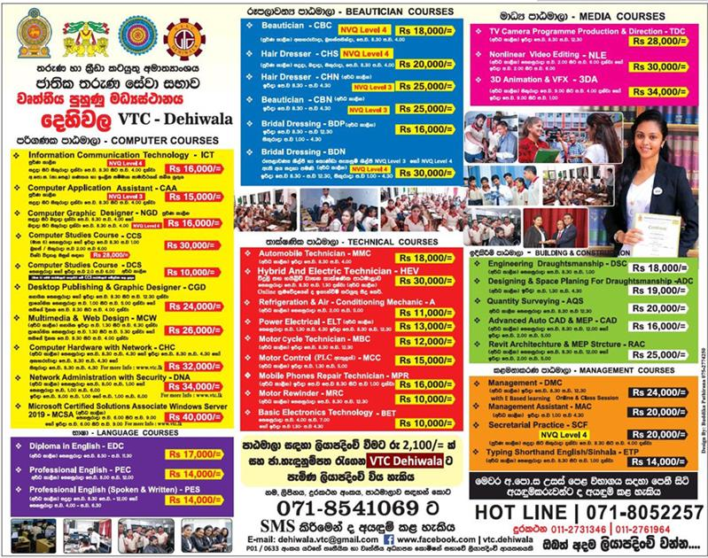 NVQ Courses from Dehiwala VTC