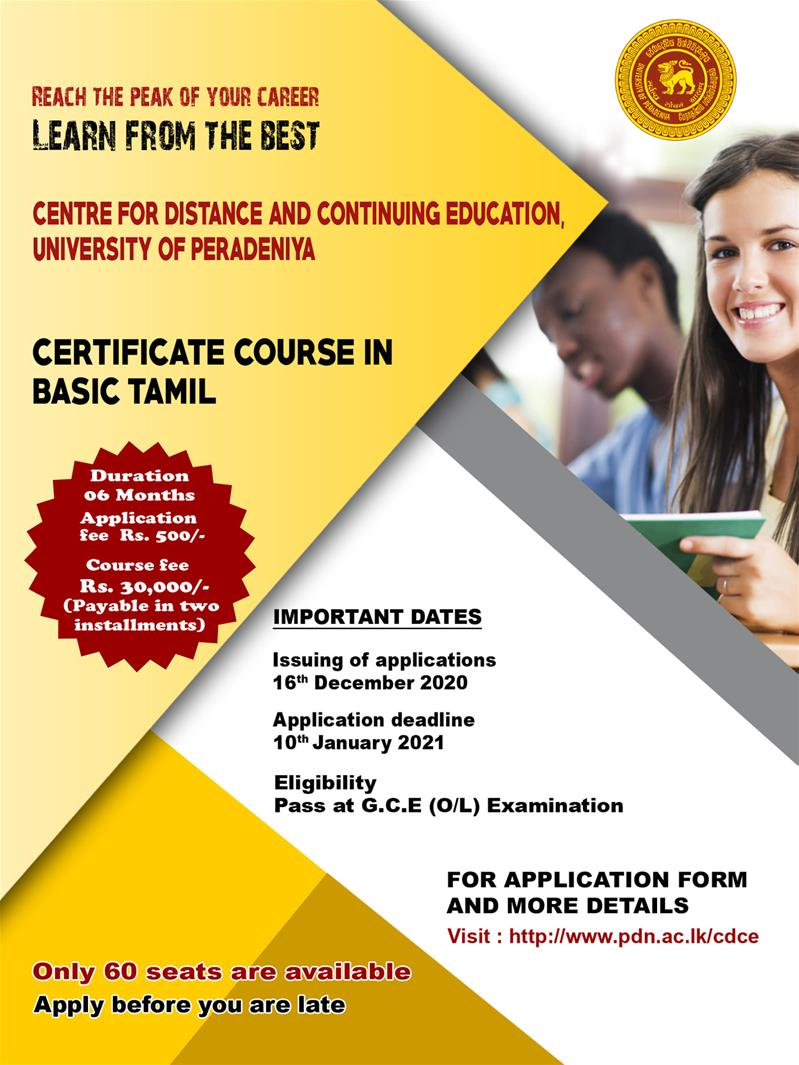 Certificate Course in Basic Tamil